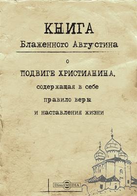 Книга блаженного Августина о подвиге христианина : содержащая в себе правило веры и наставления жизни