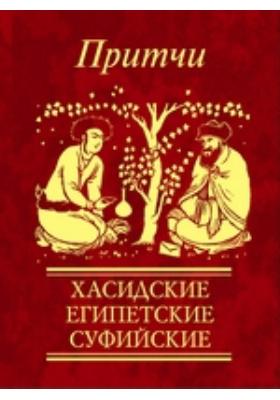 Притчи хасидские, египетские, суфийские: духовно-просветительское издание