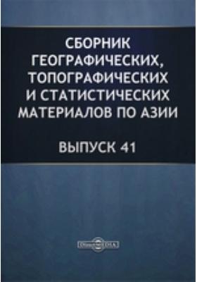 Сборник географических, топографических и статистических материалов по Азии. 1890. Вып. 41