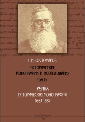 Исторические монографии и исследования: монография. Т. 15. Руина. Историческая монография. 1663-1687