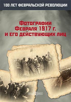 Фотографии Февраля 1917 г. и его действующих лиц