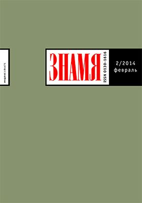 Знамя: журнал. 2014. № 2