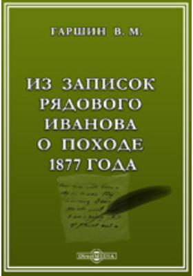 Из записок рядового Иванова о походе 1877 года
