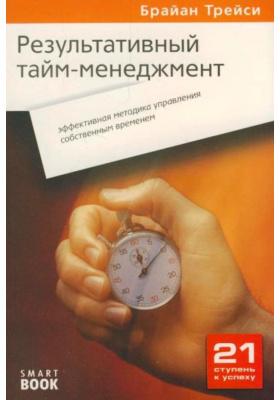Результативный тайм-менеджмент : Эффективная методика управления собственным временем. 2-е издание, стереотипное