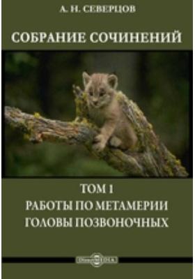 Собрание сочинений: монография. Т. 1. Работы по метамерии головы позвоночных