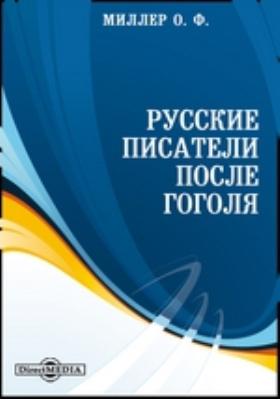 Русские писатели после Гоголя: публицистика. Т. 3
