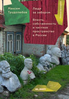 Люди за забором : частное пространство, власть и собственность в России: научно-популярное издание