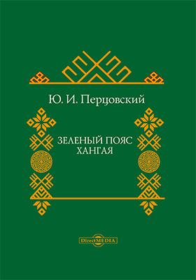Зеленый пояс Хангая: научно-популярное издание