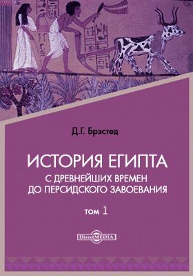 История Египта с древнейших времен до персидского завоевания. Т. 1