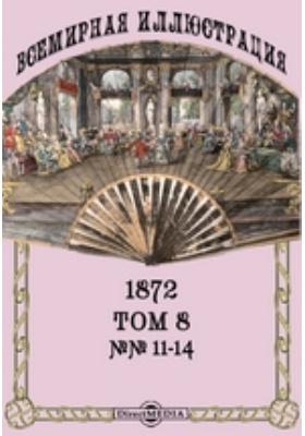 Всемирная иллюстрация: журнал. 1872. Том 8, №№ 11-14