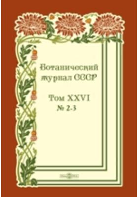 Ботанический журнал СССР. Т. XXVI, № 2-3