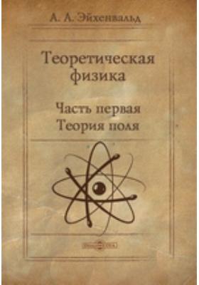 Теоретическая физика, Ч. 1. Теория поля