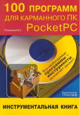 100 программ для карманного ПК Pocket PC (+ CD-ROM) : Инструментальная книга