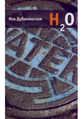H2O : Роман