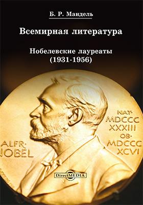 Всемирная литература : Нобелевские лауреаты (1931-1956): учебник для высших учебных заведений гуманитарного направления