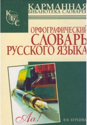 Орфографический словарь русского языка : Более 25000 слов