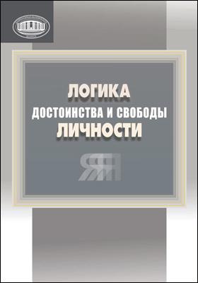 Логика достоинства и свободы личности : посвящается 85-летию Института философии Национальной академии наук Беларуси
