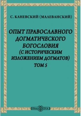 Опыт православного догматического богословия (с историческим изложением догматов). Т. 5