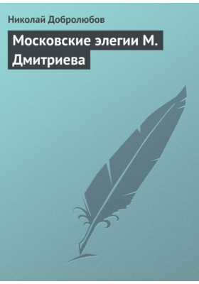 Московские элегии M. Дмитриева