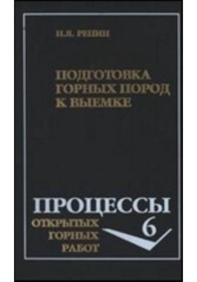 Подготовка горных пород к выемке: учебное пособие, Ч. 1