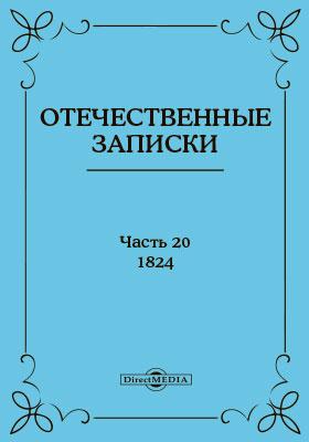 Отечественные записки. 1824, Ч. 20