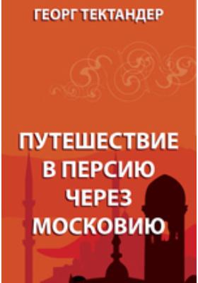 Путешествие в Персию через Московию