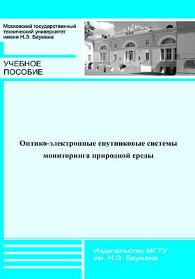 Оптико-электронные спутниковые системы мониторинга природной среды: учебное пособие