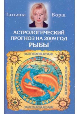 Астрологический прогноз на 2009 год. Рыбы