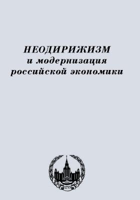 Неодирижизм и модернизация российской экономики: коллективная монограф...