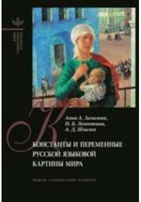Константы и переменные русской языковой картины мира: монография