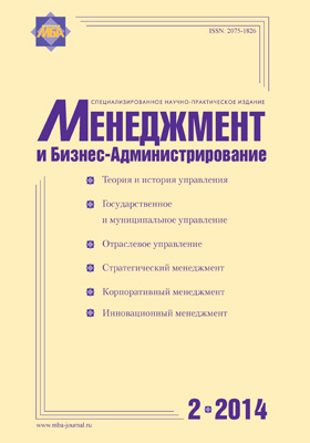 Менеджмент и Бизнес-Администрирование: научно-практическое издание. 2014. № 2