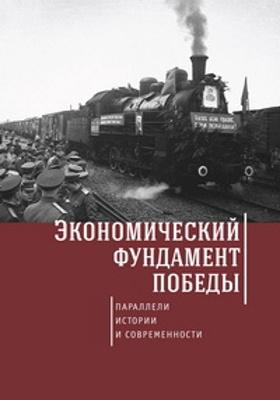 Экономический фундамент Победы: параллели истории и современности : к ...