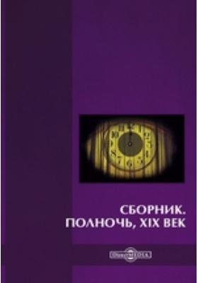 Полночь, XIX век (Антология)