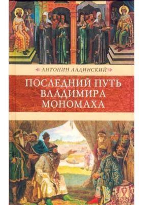 Последний путь Владимира Мономаха : Исторический роман