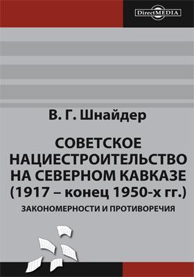 Советское нациестроительство на Северном Кавказе (1917 – конец 1950-х гг.) : закономерности и противоречия: монография