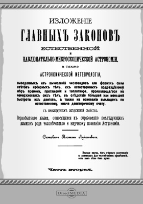 Изложение главных законов естественной и наблюдательно-микроскопической астрономии, а также астрономической метеорологии, Ч. 2