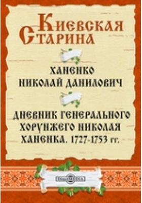 Дневник генерального хорунжего Николая Ханенка. 1727–1753 гг.: документально-художественная