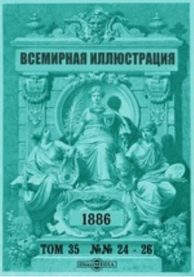 Всемирная иллюстрация: журнал. 1886. Том 35, №№ 24-26