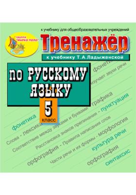 Интерактивный тренажёр по русскому языку для 5 класса к учебнику Т.А.Ладыженской и др.