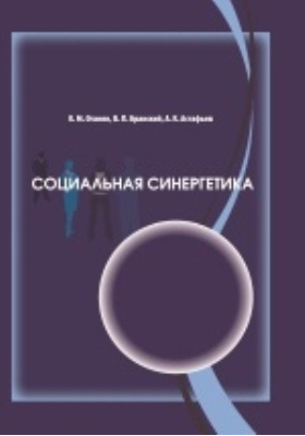 Социальная синергетика: учебное пособие