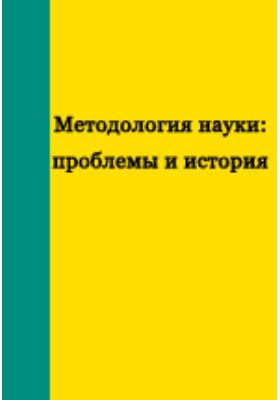 Методология науки : проблемы и история: сборник научных трудов
