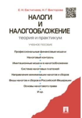 Налоги и налогообложение. Теория и практикум: учебное пособие