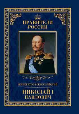 Т. 22. Император Всероссийский НиколайI Павлович : 25 июня 1796 – 18 февраля 1855