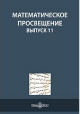 Математическое просвещение. Вып. 11