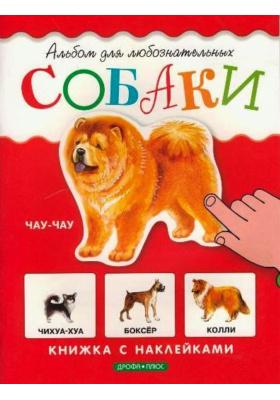 Собаки : Книжка с наклейками
