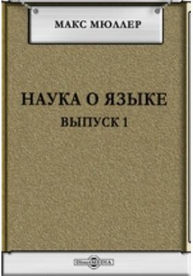 Наука о языке. Вып. 1