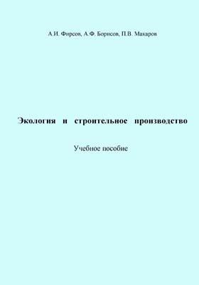 Экология и строительное производство: учебное пособие