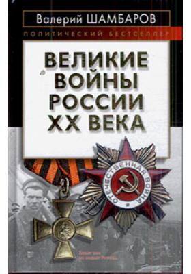 Великие войны России XX века