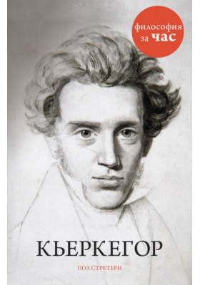 Кьеркегор = Kierkegaard