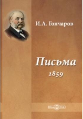 Письма (1859)